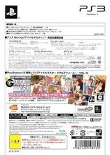 アイドルマスター グラビアフォーユー! Vol.7 PS3 cover (BLJS10144)