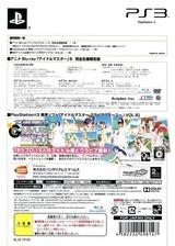 アイドルマスター グラビアフォーユー! Vol.8 PS3 cover (BLJS10145)
