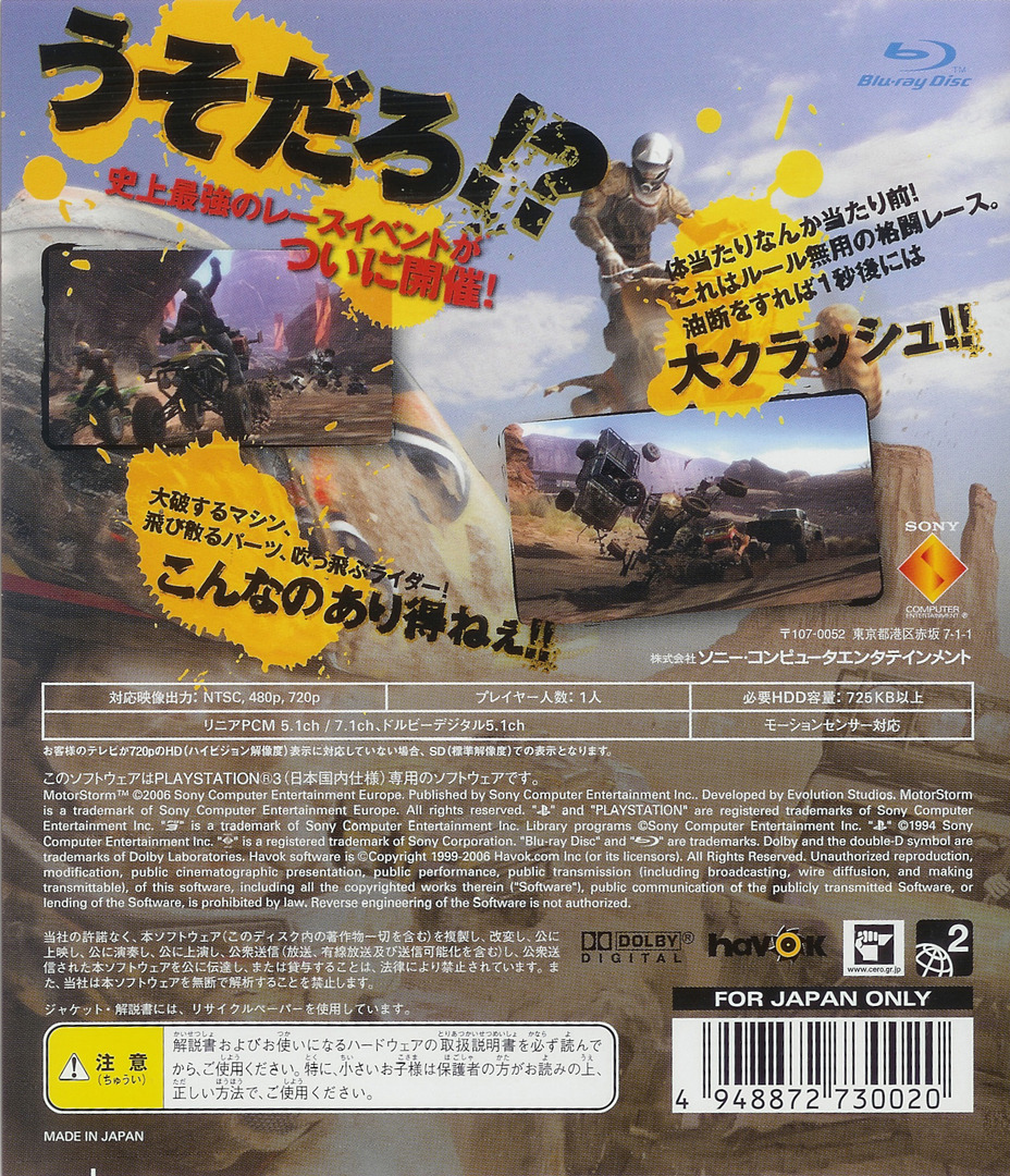モーターストーム PS3 backHQ (BCJS30004)