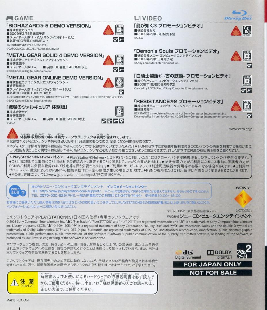 PS3 backHQ (BCJX96004)