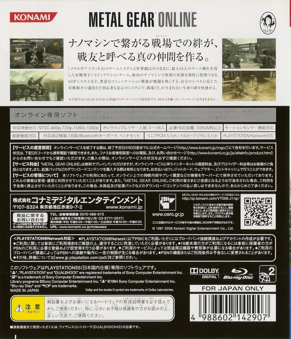 PS3 backHQ (BLJM60082)