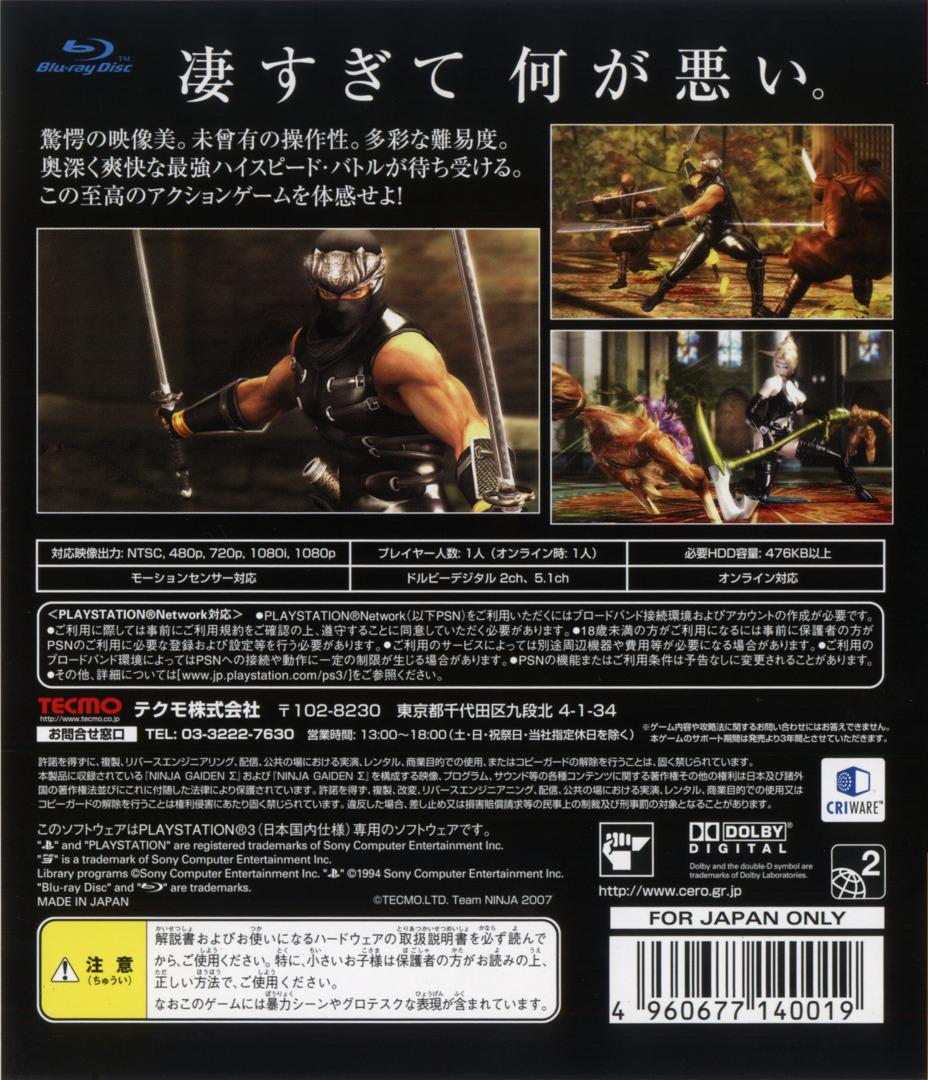 ニンジャガイデン シグマ PS3 backHQ (BLJS10005)