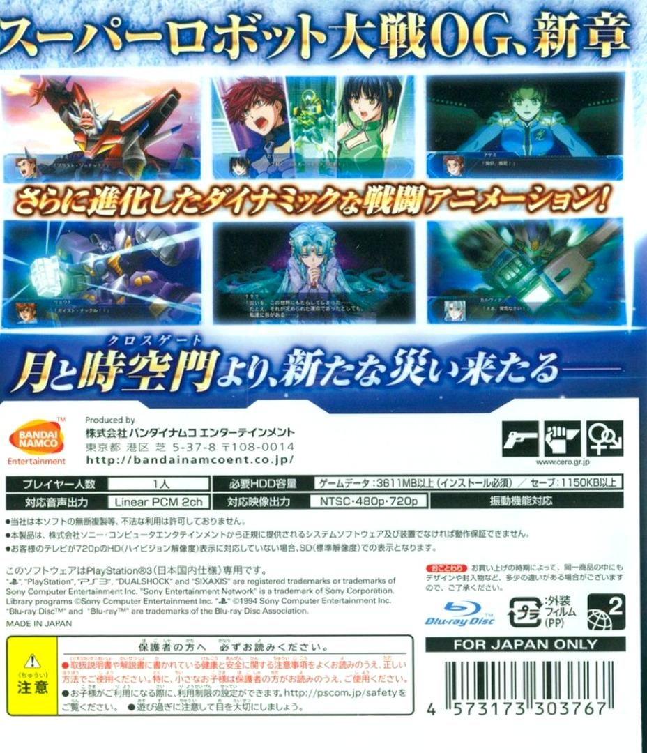 スーパーロボット大戦OG ムーン・デュエラーズ PS3 backHQ (BLJS10335)