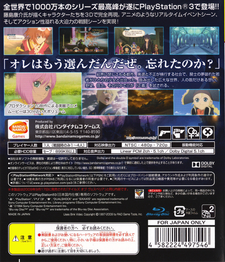 PS3 backHQ (BLJS50024)