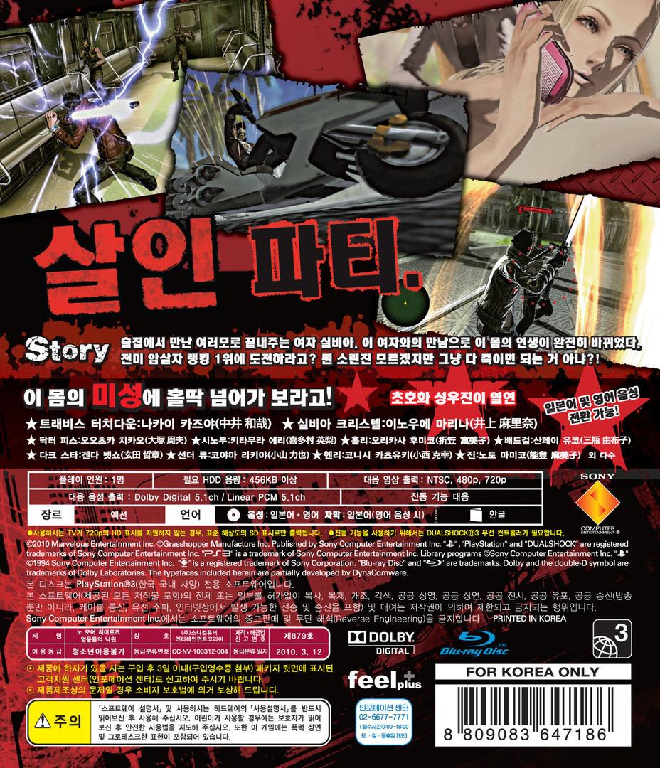 노 모어 히어로즈 영웅들의 낙원 PS3 backHQ (BCKS10112)