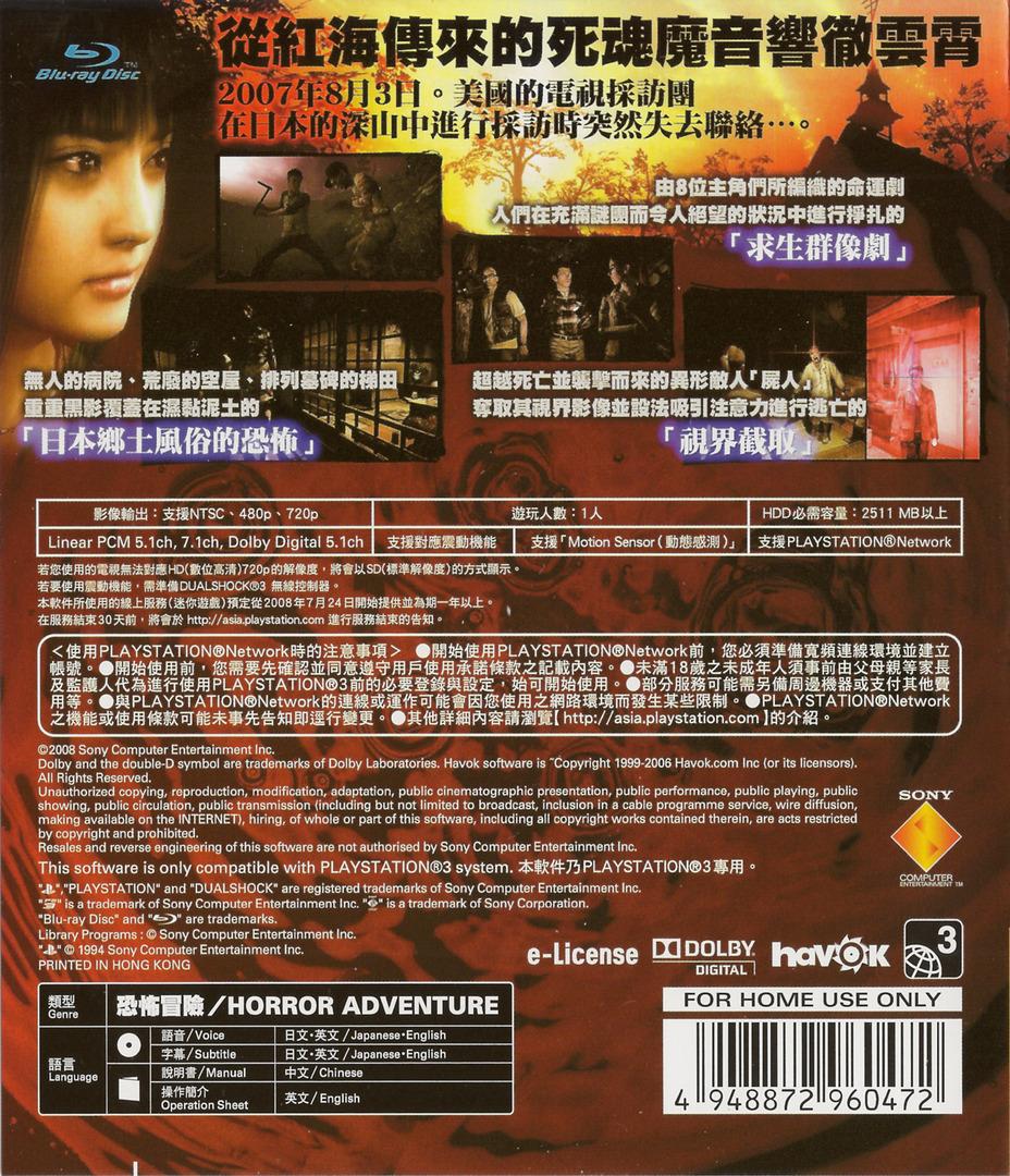 PS3 backHQ (BCAS20047)