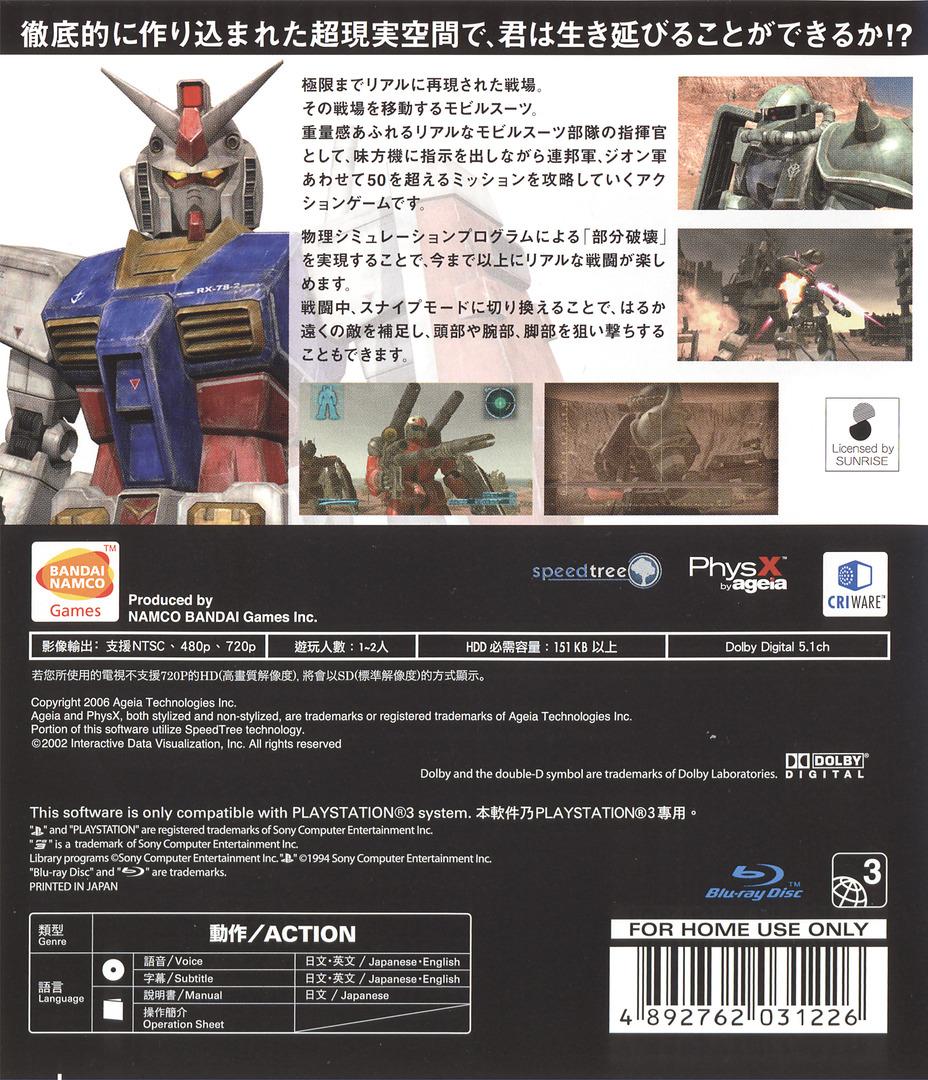 PS3 backHQ (BLAS50001)