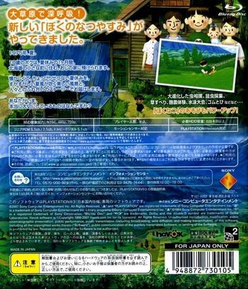 PS3 backM (BCJS30010)