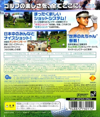 みんなのGOLF5 PS3 backM (BCJS30011)