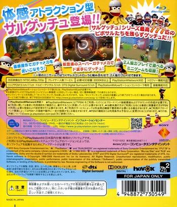 フリフリ! サルゲッチュ PS3 backM (BCJS30054)