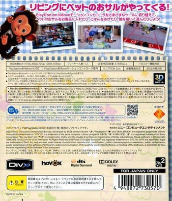 ミー&マイペット PS3 backM (BCJS30057)