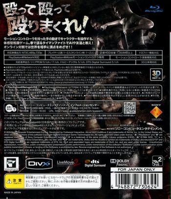 肉弾 PS3 backM (BCJS30062)