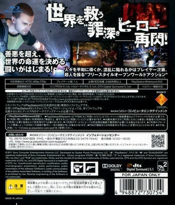 インファマス2 PS3 backM (BCJS30075)