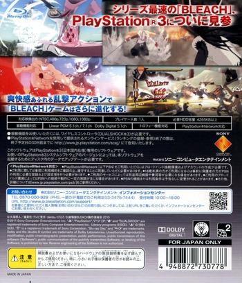 ブリーチ ソウル・イグニッション PS3 backM (BCJS30077)