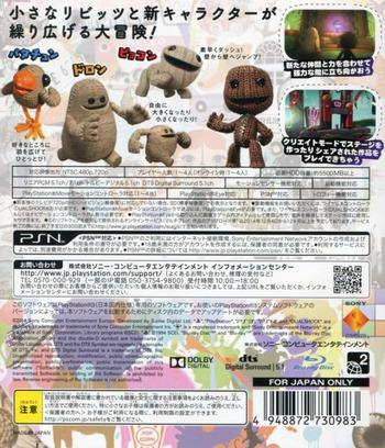 PS3 backM (BCJS30095)