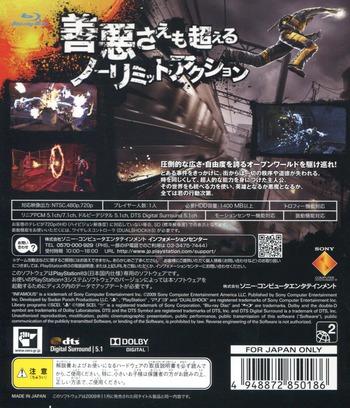 インファマス~悪名高き男~ (PlayStation 3 the Best) PS3 backM (BCJS70018)