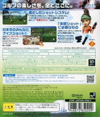 みんなのGOLF5 (PlayStation 3 the Best Reprint) PS3 backM (BCJS70020)