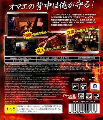 レインボーシックス:ベガス (PlayStation 3 the Best) PS3 backM (BLJM55001)