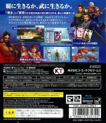 PS3 backM (BLJM55020)
