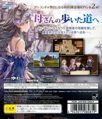 トトリのアトリエ ~アーランドの錬金術士2~ (PlayStation 3 the Best) PS3 backM (BLJM55024)