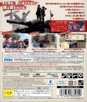 PS3 backM (BLJM55027)
