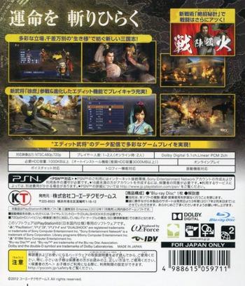 PS3 backM (BLJM55066)