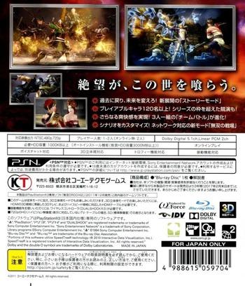 PS3 backM (BLJM55067)
