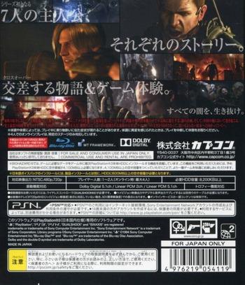 PS3 backM (BLJM55069)
