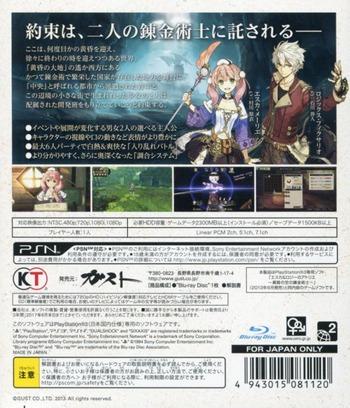 PS3 backM (BLJM55073)