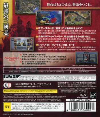 PS3 backM (BLJM55075)