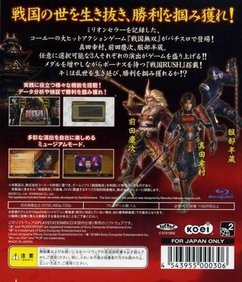 PS3 backM (BLJM60033)
