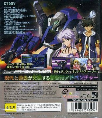 メガゾーン23 青いガーランド PS3 backM (BLJM60037)