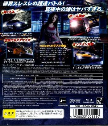 PS3 backM (BLJM60044)