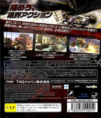 PS3 backM (BLJM60052)