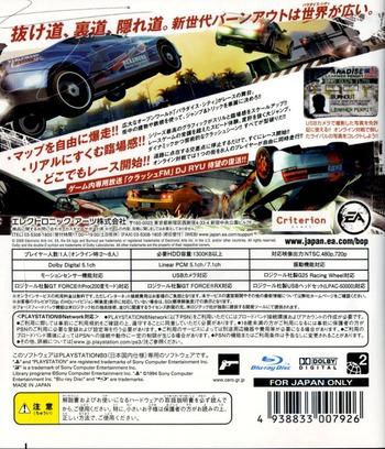 バーンアウト パラダイス PS3 backM (BLJM60053)
