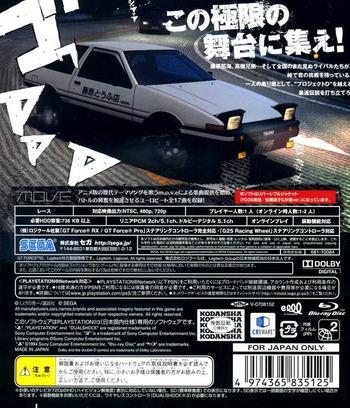 頭文字D EXTREME STAGE PS3 backM (BLJM60055)