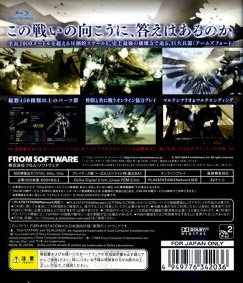 アーマード・コア フォーアンサー PS3 backM (BLJM60066)