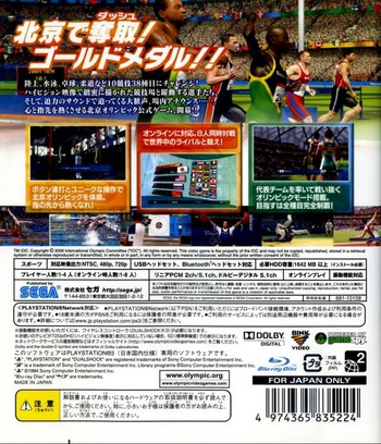 PS3 backM (BLJM60080)