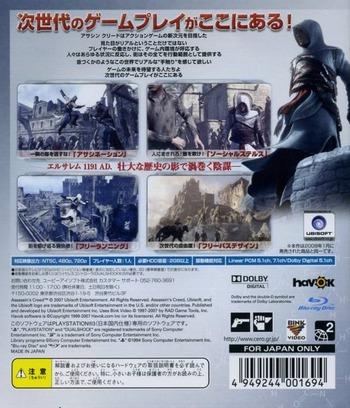 PS3 backM (BLJM60110)