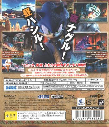 ソニック ワールドアドベンチャー PS3 backM (BLJM60112)
