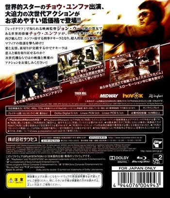 PS3 backM (BLJM60150)
