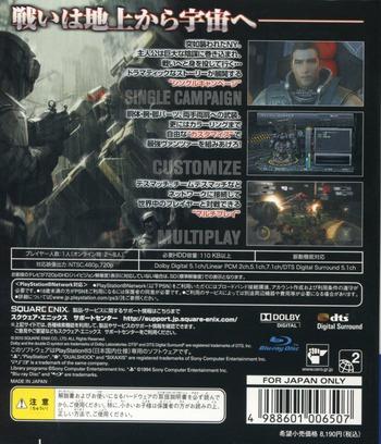 フロントミッション エボルヴ PS3 backM (BLJM60206)
