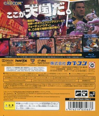 デッドライジング2 PS3 backM (BLJM60221)