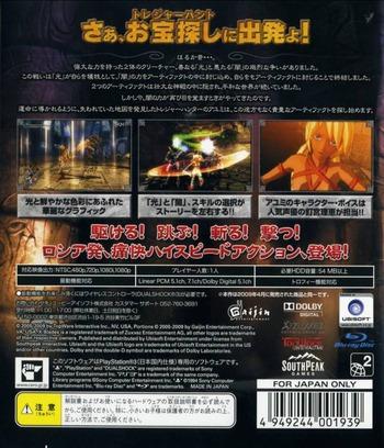 PS3 backM (BLJM60226)