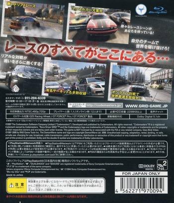 PS3 backM (BLJM60236)