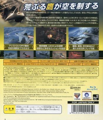 PS3 backM (BLJM60242)