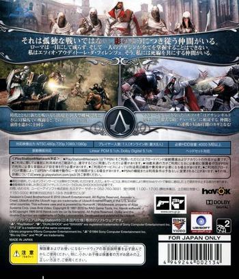 PS3 backM (BLJM60250)