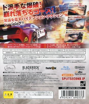 スプリットセカンド PS3 backM (BLJM60251)