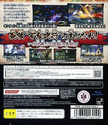 ぬらりひょんの孫 -百鬼繚乱大戦- PS3 backM (BLJM60255)