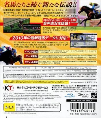 PS3 backM (BLJM60263)